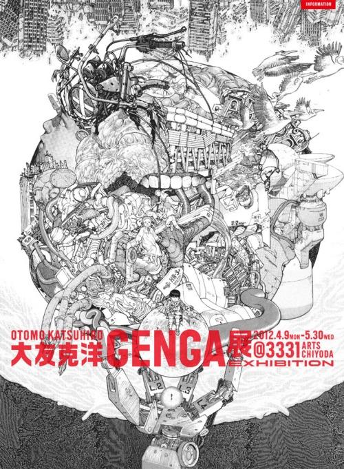 Otomo_genga_exhibition