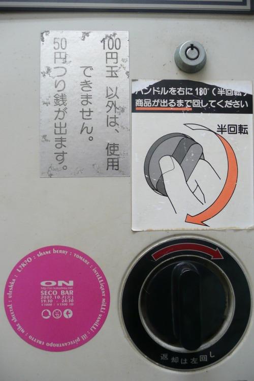 P1050488
