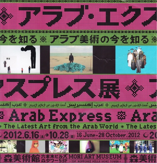 Arab_express_use