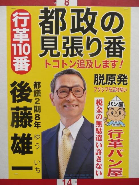 Japanese political poster politics Tokyo