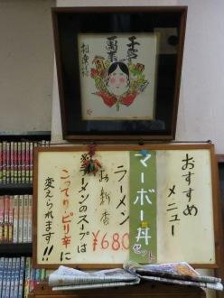 ramen tokyo