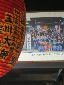 tamagawa daishi tokyo