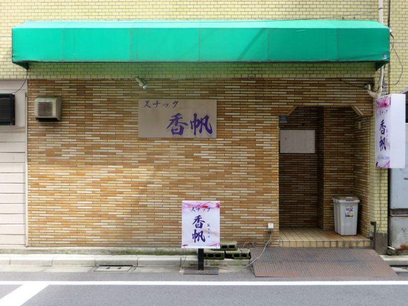 snack-bar-sugamo-tokyo