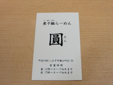 En in Hachioji, business card