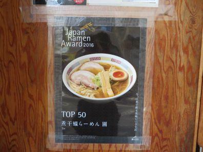 En in Hachioji: Top 50