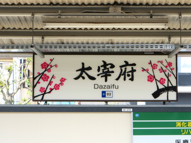 Dazaifu 1 station sign