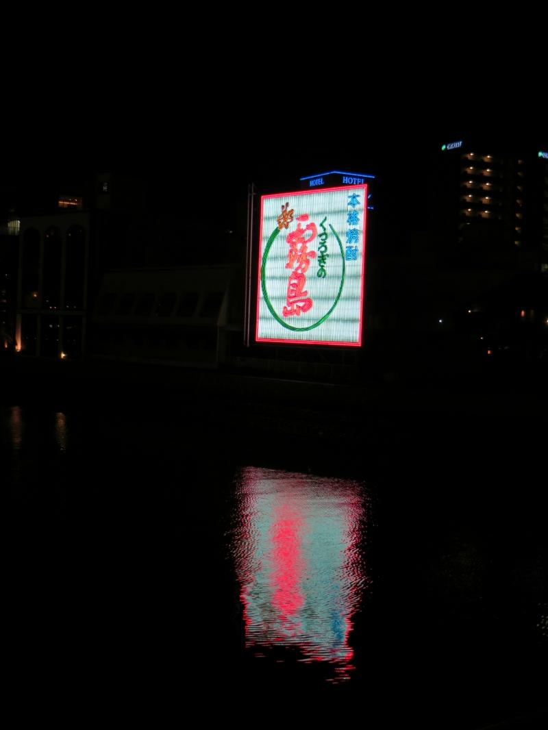 Fukuoka Nakasu reflections 2