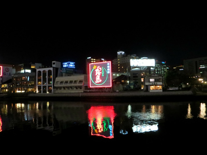 Fukuoka Nakasu reflections 4