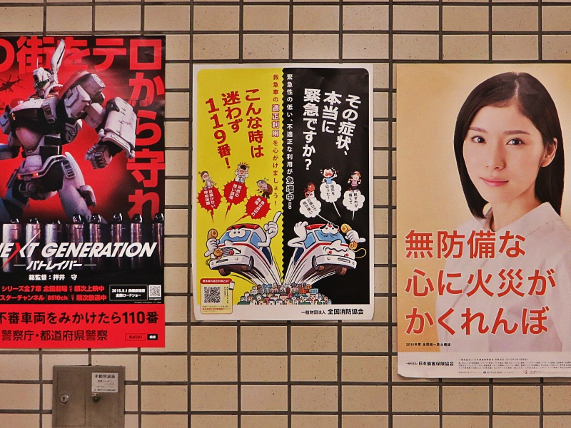 Japanese train posters