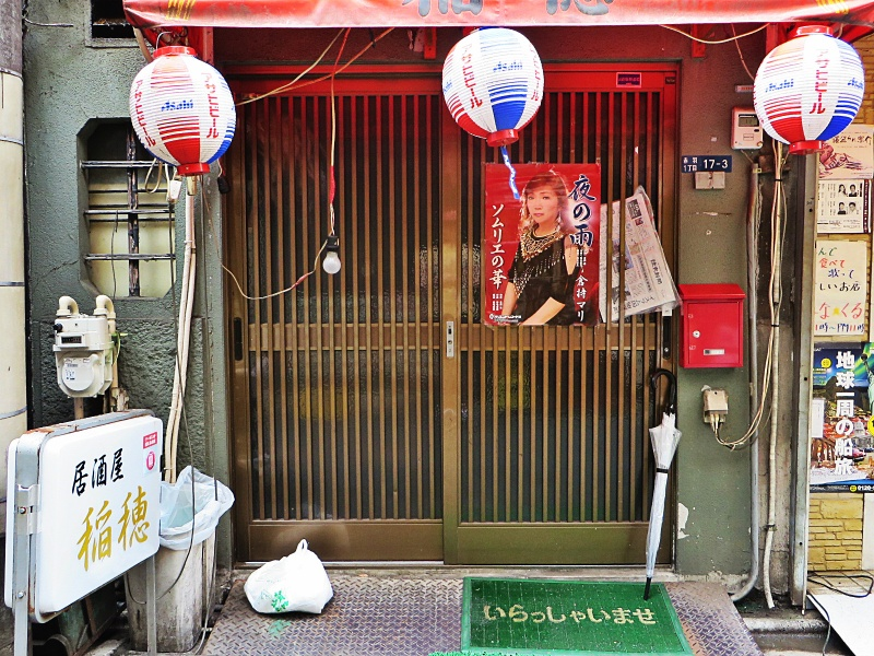 Akabane alleyway tokyo snack bar