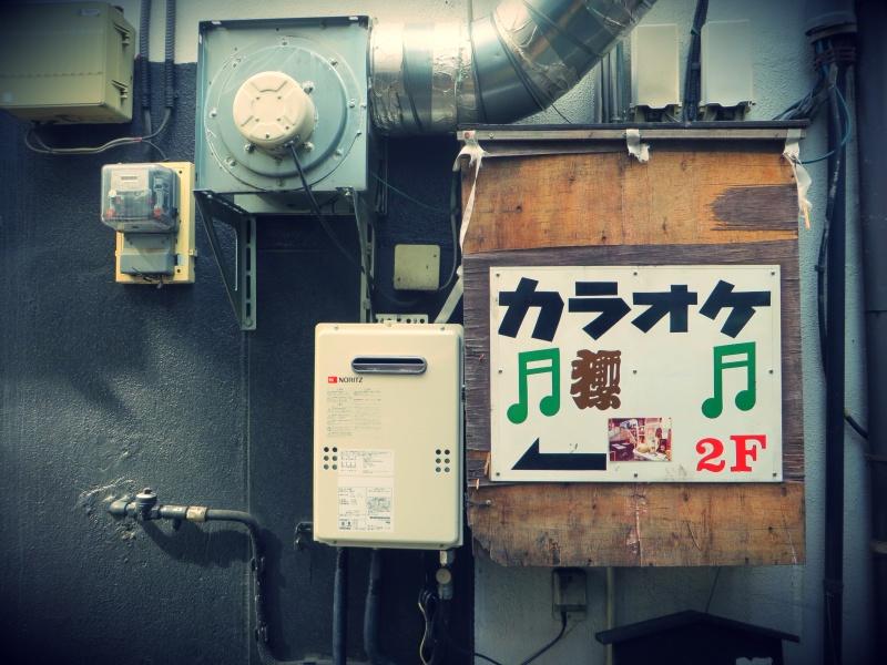 Akabane Karaoke
