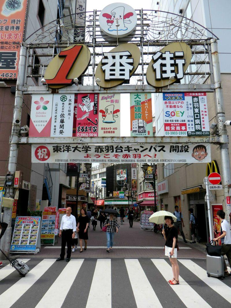 Akabane shopping street tokyo