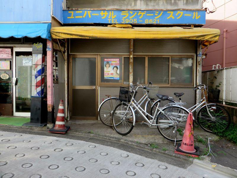 Language school Akabane Tokyo