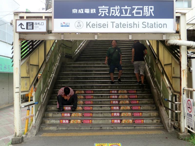 Tateishi Tokyo 20