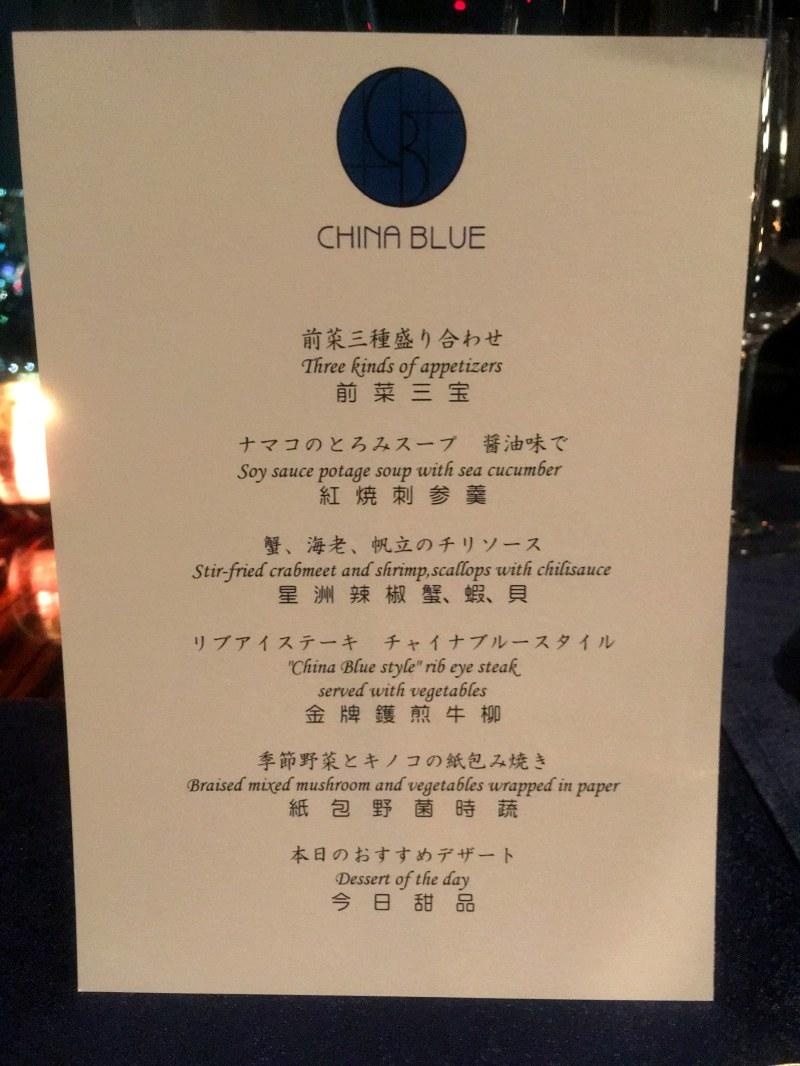 China Blue at Conrad Tokyo 3