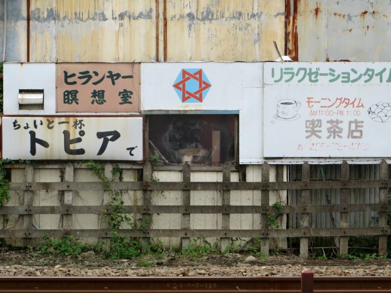 Yaho Tokyo 15