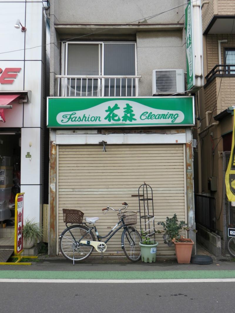 Kuhombutsu Tokyo shop