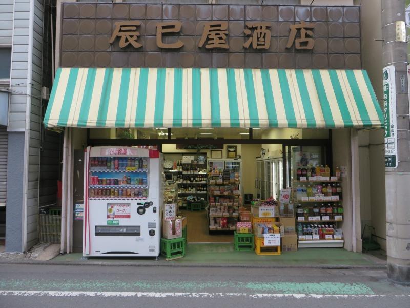 Kuhombutsu Tokyo shopfront