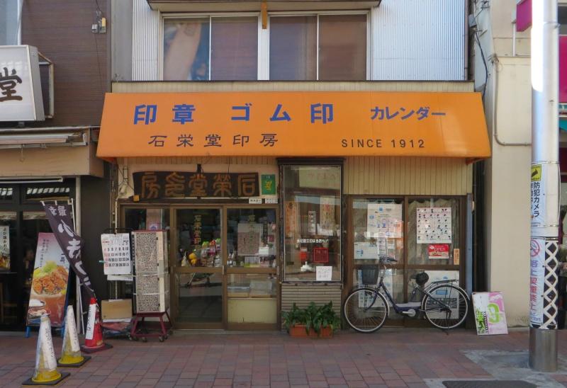 Sugamo, Tokyo 10