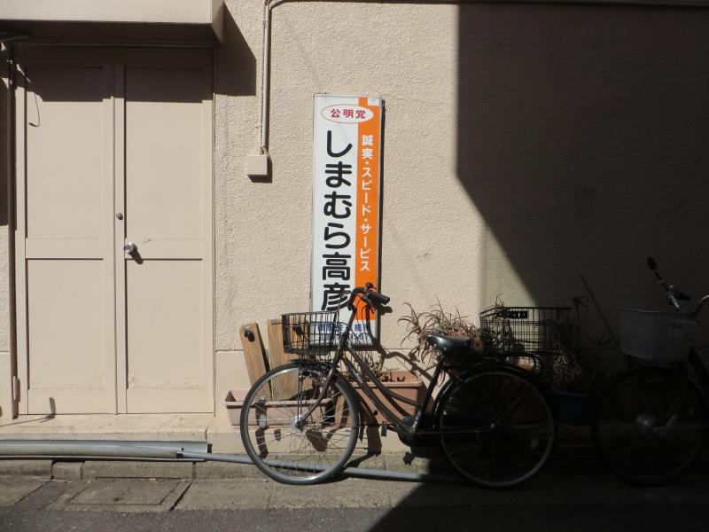 Sugamo, Tokyo 11
