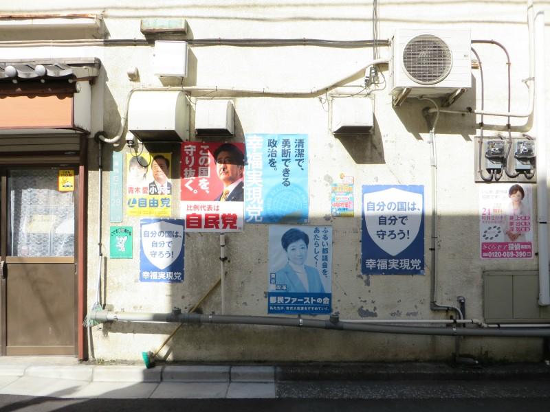 Sugamo, Tokyo 14