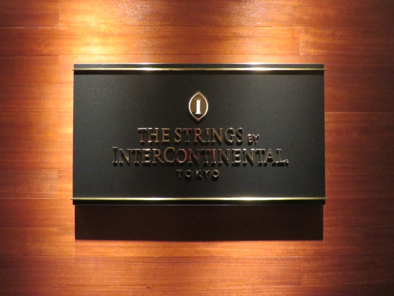 The Strings by InterContinental Tokyo Dining Room