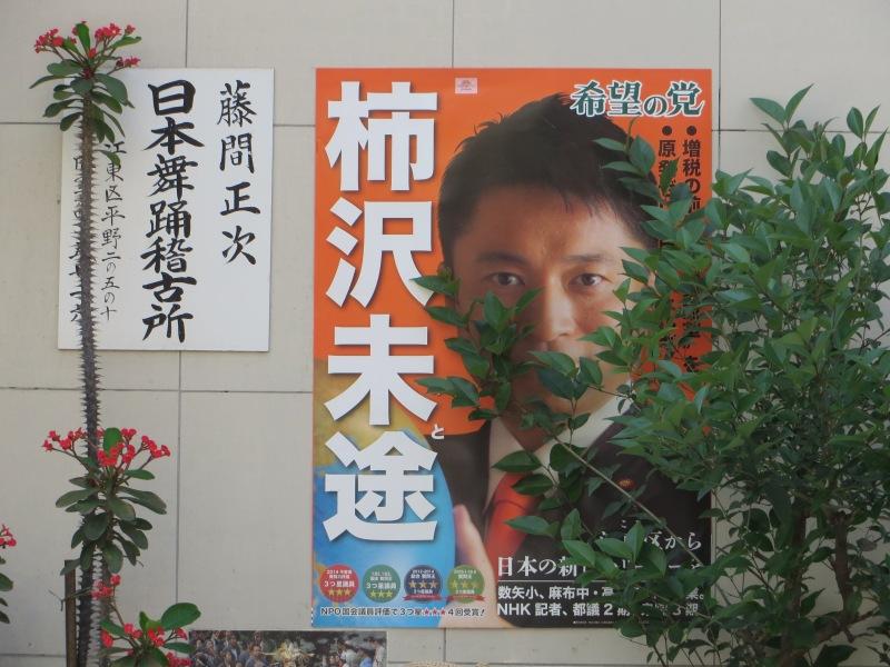 Monzen Nakacho Tokyo 6