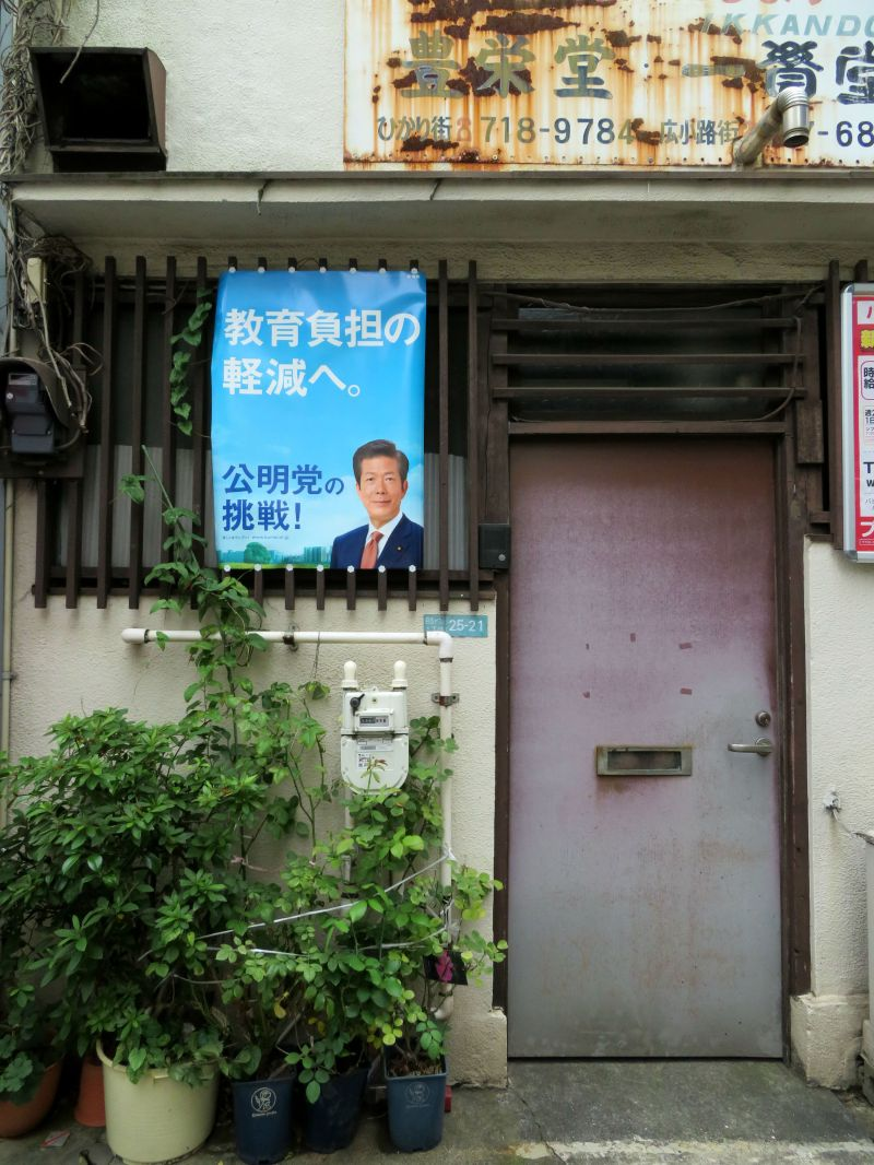 Local election posters tokyo plants