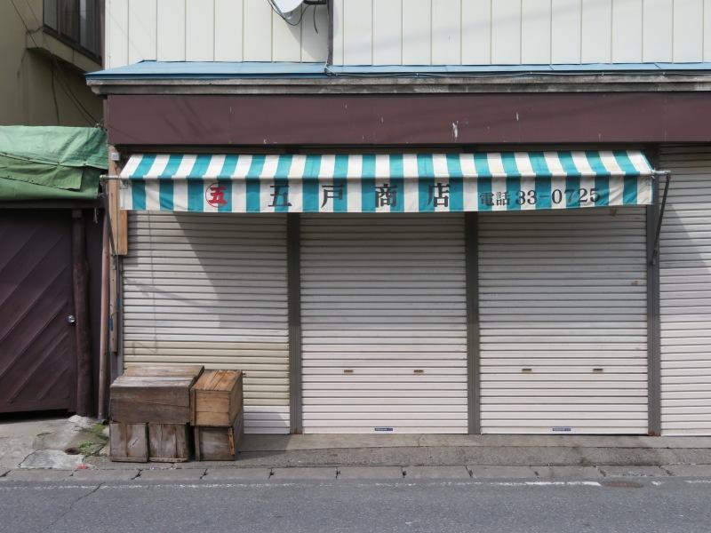 Hachinohe, Aomori
