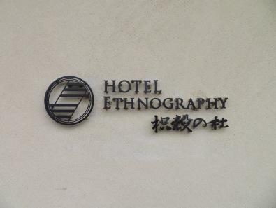 Hotel Ethnography Kikoku No Mori