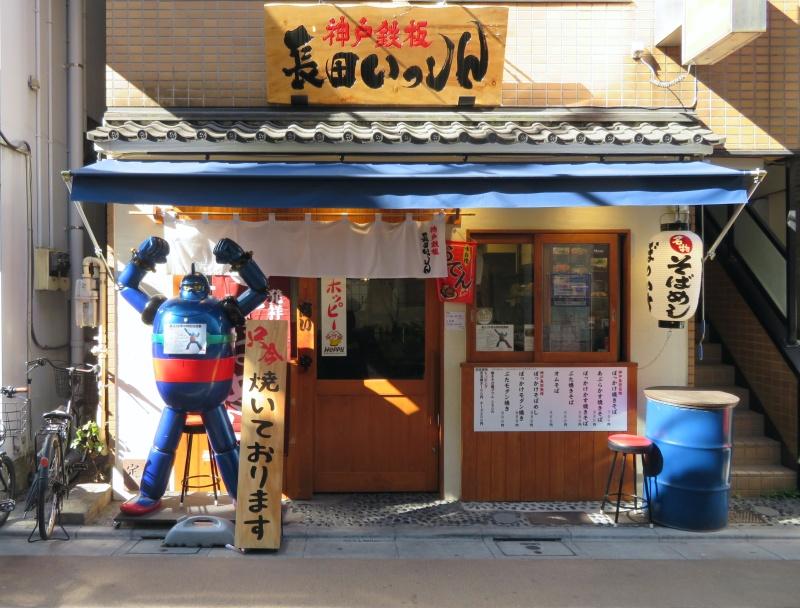 Gakugeidaigaku Tokyo