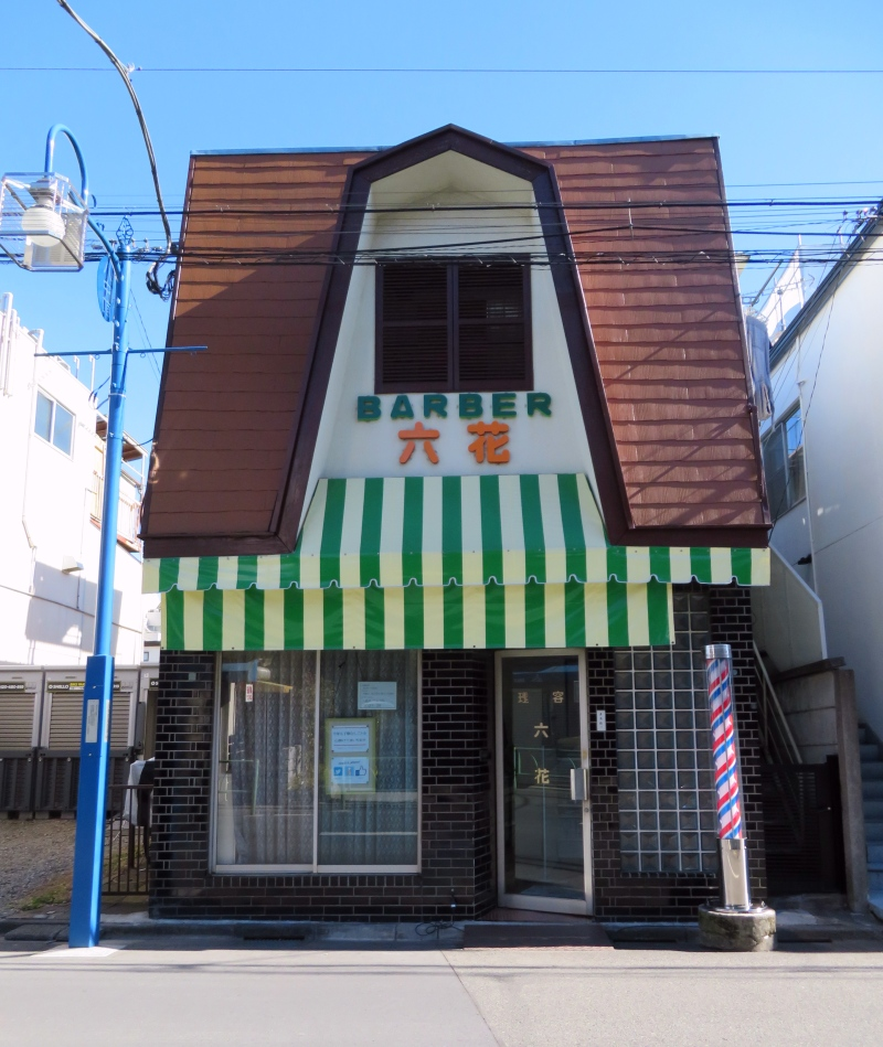 Retro barber shop Japan