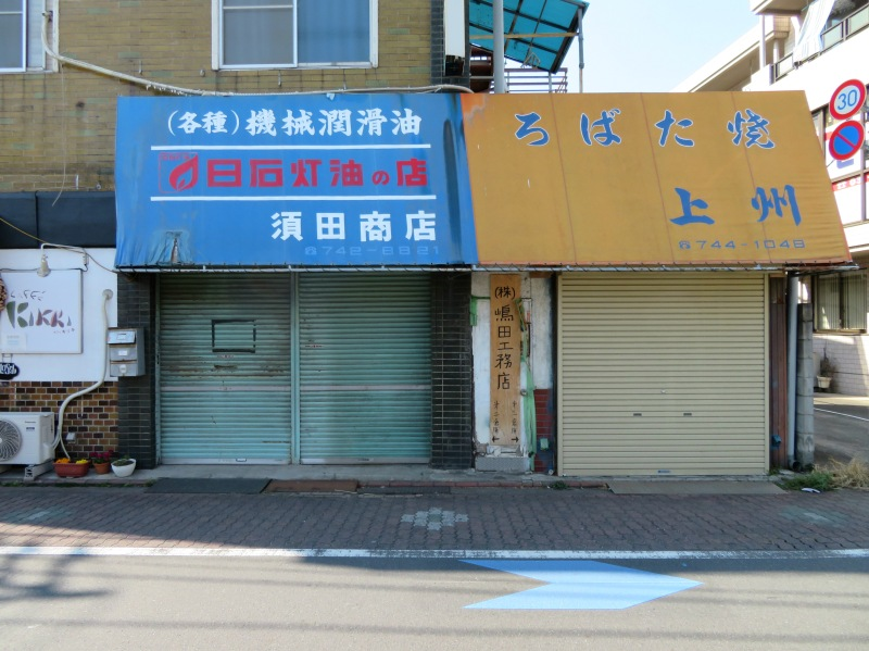 Kojiya, Tokyo 14