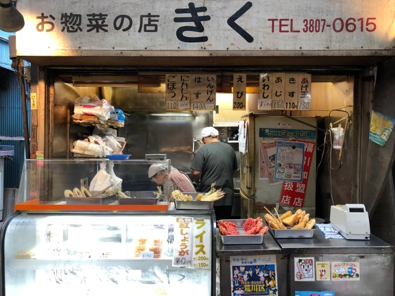 Minowabashi Tokyo Japan 10