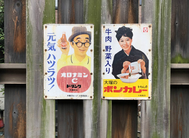 Minowabashi Tokyo Japan 2