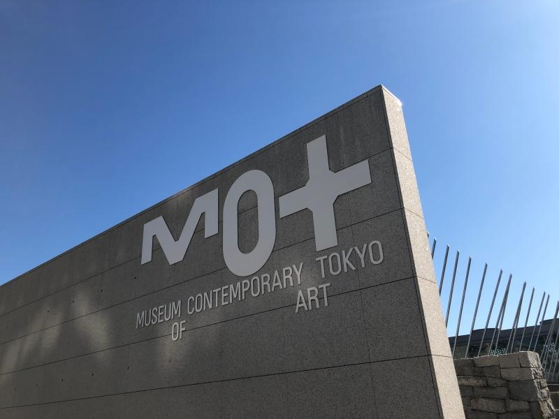 MOT museum Tokyo outside