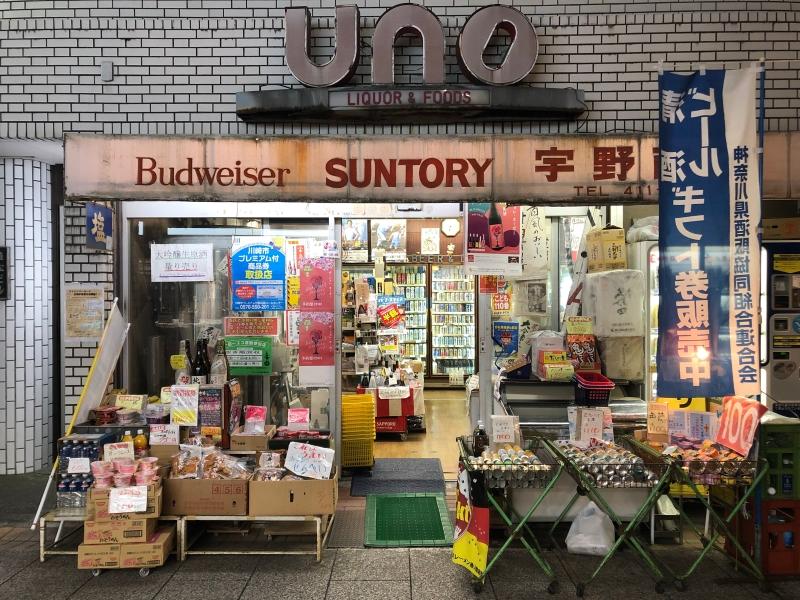 old liquor store Tokyo