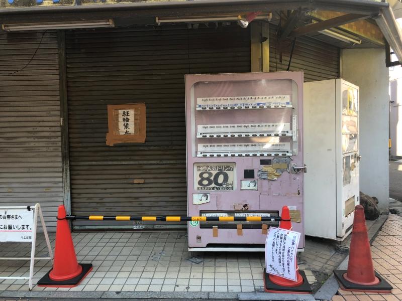 old vending machine tokyo cheap