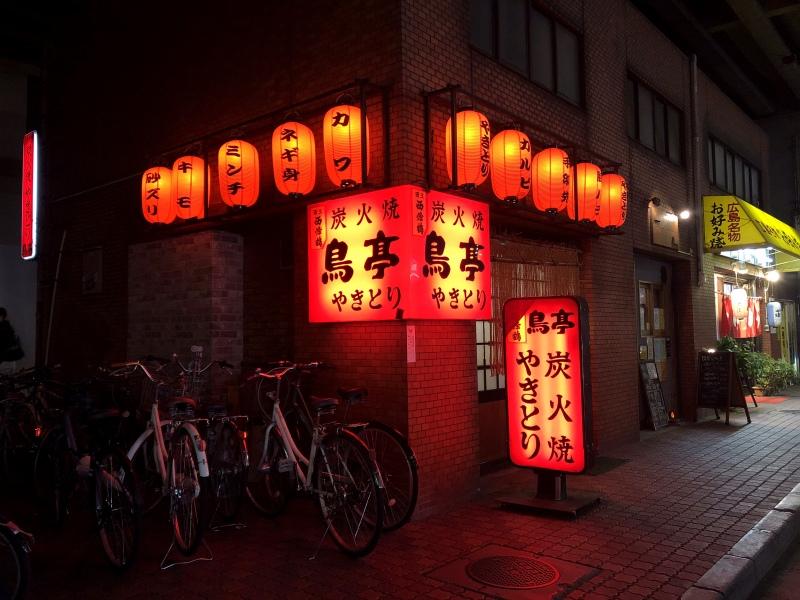 Hiroshima night photo neon red
