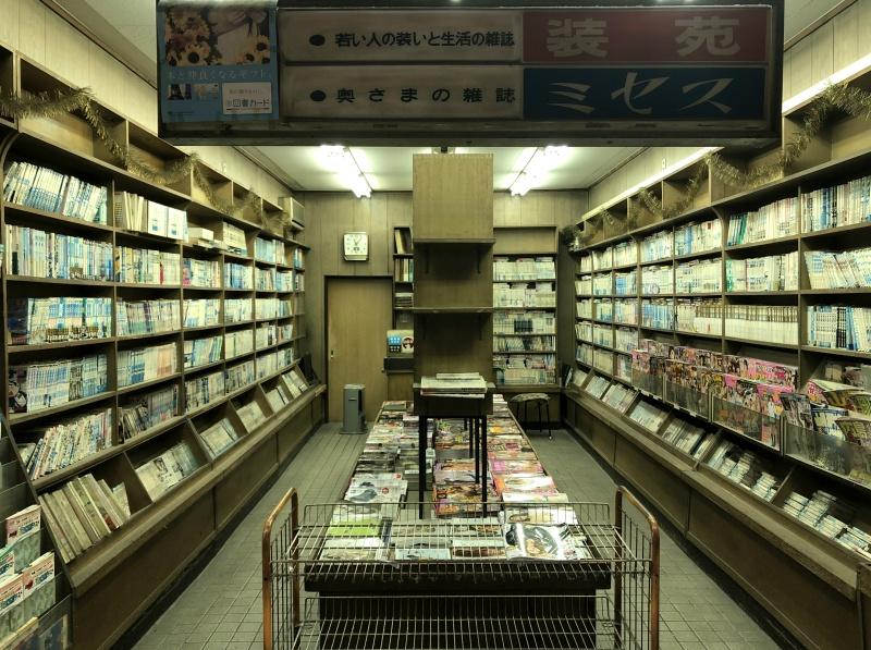 Hiroshima old bookshop