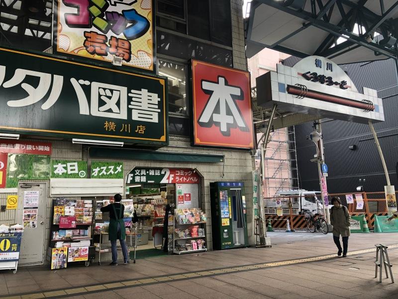 Hiroshima signs
