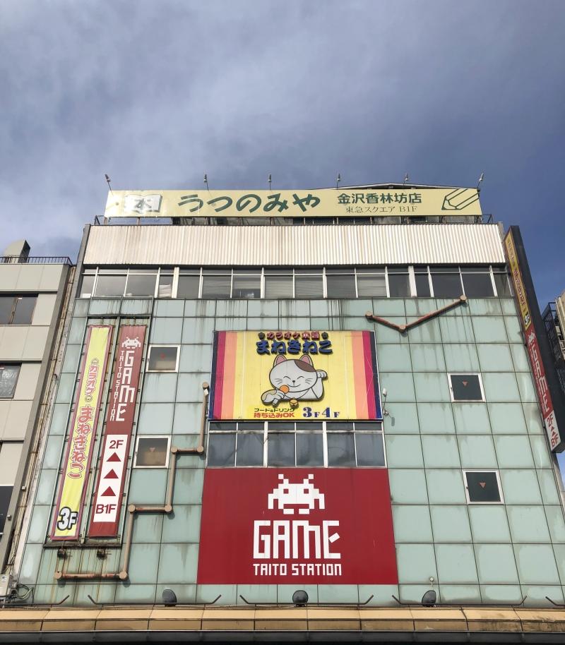 17. Kanazawa trip game center old retro